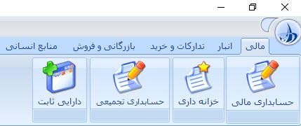 ثبت سند در نرم افزار حسابداری باتیز