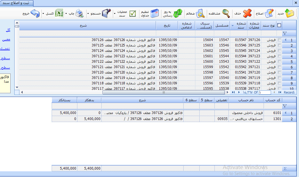 سند نرم افزار حسابداری باتیز