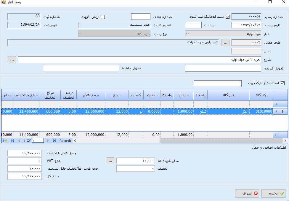 نرم افزار حسابداری بیت - فاکتور خرید