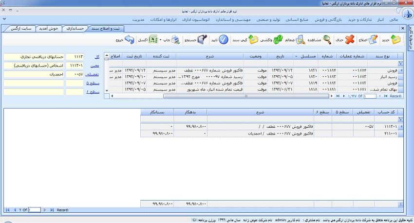 نرم افزار حسابداری مالی