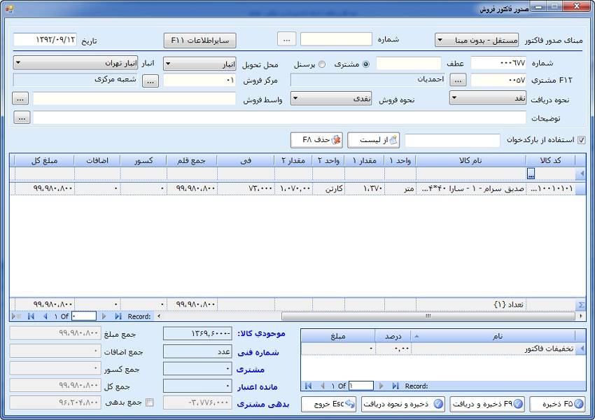 نرم افزار ثبت اطلاعات پرسنلی