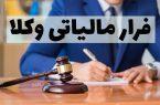 با فرار مالیاتی وکلا میتوان یارانه دوماه مردم را پرداخت کرد
